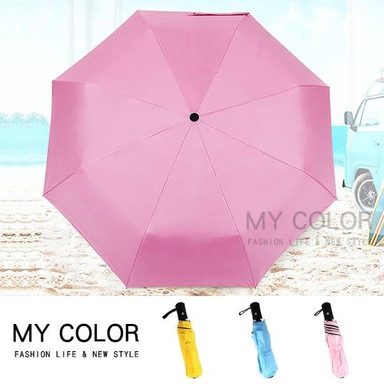 摺疊傘 自動傘 折疊傘 陽傘 雨傘 迷你傘 黑膠雨傘 晴雨兩用  黑膠八骨摺疊傘【M161】MY COLOR