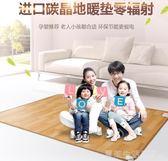 電熱毯 恩特思韓國地暖墊碳晶地暖電熱膜地毯加熱移動地板家用暖腳地熱墊·夏茉生活YTL