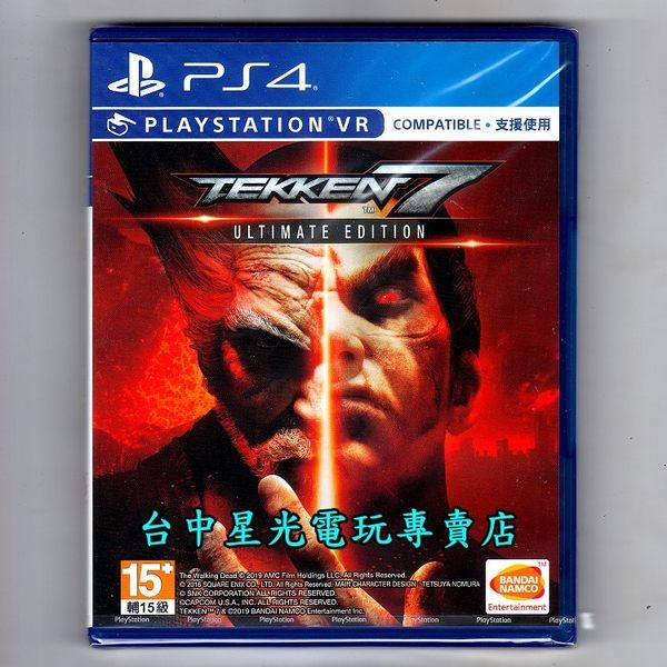 收錄季票【PS4原版片 可刷卡】☆ 鐵拳7 終極版 ☆中文版全新品【支援VR】台中星光電玩