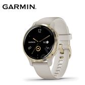 【GARMIN】Venu 2S GPS 智慧腕錶 白沙香檳金