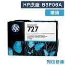 原廠列印頭 HP 噴頭 NO.727 / B3P06A / 3P06A /適用HP Designjet T920/T930/T1500/T1530/T1600/T2500/T2530/T2600/T3500