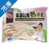 冰冰好料理韭菜豬肉熟水餃55粒 935g【愛買冷凍】