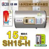 亞昌【S系列定時可調溫休眠型】橫掛式15加侖SH15-H儲存式電熱水器