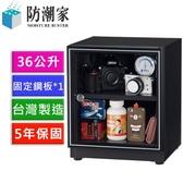 【一般型】防潮家 SD-48和緩除濕電子防潮箱36公升(黑)