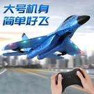航模遙控飛機無人機戰斗機泡沫電動固定翼滑翔男孩抗耐摔兒童玩具 【夏日特惠】