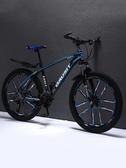 山地自行車男變速單車成年人越野鋁合金公路賽車女式學生超輕跑車 MKS交換禮物