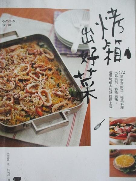 【書寶二手書T8/餐飲_JAB】烤箱出好菜-172道家常飯菜.極品料理…_李美敬