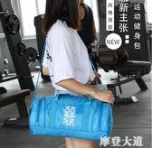 奧恒箱包廣告包定做健身包男女獨立鞋位包旅行包手提包圓桶運動包『摩登大道』