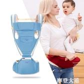 嬰兒背帶腰凳四季多功能通用 寶寶坐凳前抱式小孩子抱帶腰登『摩登大道』