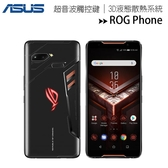 ASUS ROG Phone 電競手機(ZS600KL 8G/512G)◆送原廠三件式保護殼+螢幕保護貼