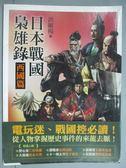 【書寶二手書T9/一般小說_ZKE】日本戰國梟雄錄:西國篇_洪維揚