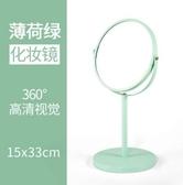 台式化妝鏡 隨身便攜簡約宿舍放大雙面鏡子 歐式公主鏡梳妝鏡【薄荷綠】