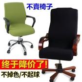 椅套加厚辦公椅套電腦轉椅子套包凳老板椅套會議室座位彈力椅背扶手罩【快速出貨八折下殺】