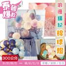 【04872】 泰國浪漫棉球線燈串 30...