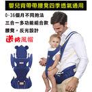嬰兒背帶帶腰凳四季透氣通用 現貨...