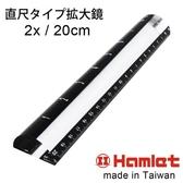 (免運費) 會計報表小幫手!【Hamlet 哈姆雷特】2x/20cm 台灣製壓克力文鎮尺型放大鏡【A043】