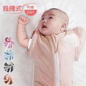 嬰兒投降式睡袋防驚跳夏季空調房新生的兒莫代爾竹纖維超薄款拉鍊