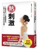 熱刺激:1條熱毛巾,3個關鍵部位,只要5分鐘,馬上改善你的身體!