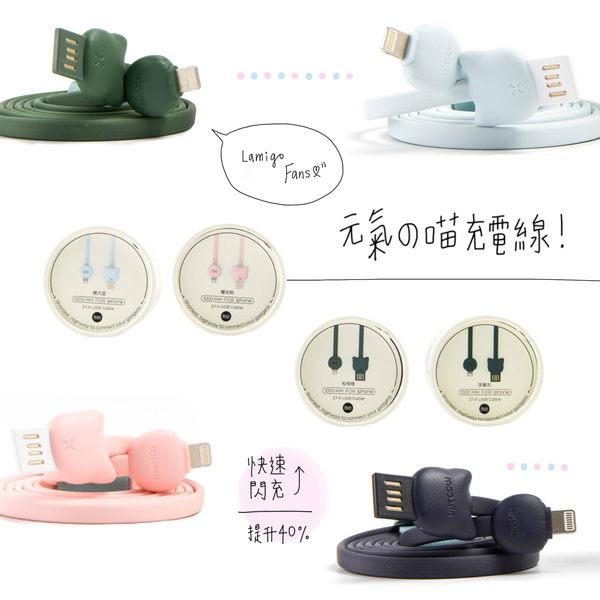 可愛實用 元氣貓充電線 2.4A急速閃充 蘋果/安卓