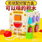 兒童玩具 寶寶積木玩具0-1-2周歲3嬰兒童男孩女孩益智力開發啟蒙早教可啃咬  LN3213  【雅居屋】
