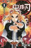 鬼滅の刃<8>上弦の力・柱の力 (ジャンプコミックス) 日文書