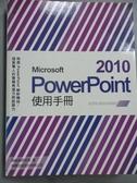 【書寶二手書T7/電腦_YFJ】Microsoft PowerPoint 2010 使用手冊_施威銘研究室
