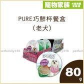 寵物家族-PURE巧鮮杯餐盒(老犬)80g*6入