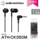 【94號鋪】鐵三角ATH-CK350M耳道式耳機 繽紛十色 高音質聆聽 附導線設計-黑色