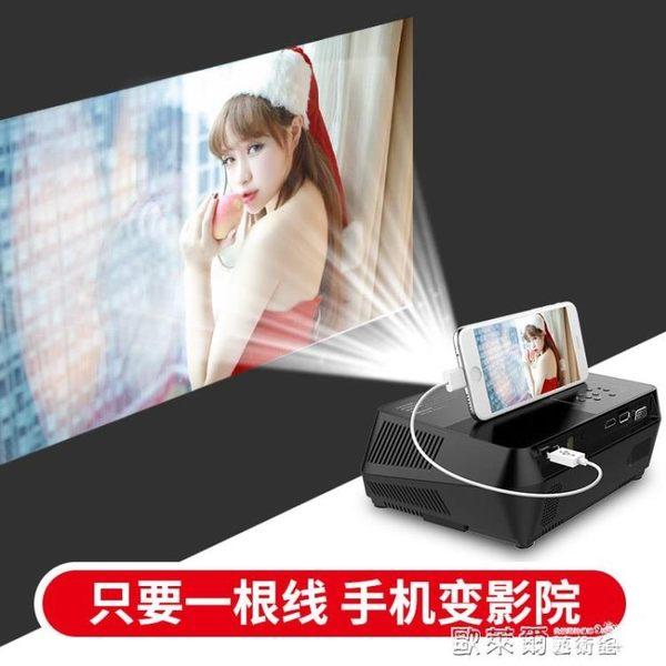 投影機 T1S手機投影儀 家用高清微型投影機3D便攜家庭影院無屏電視 igo 歐萊爾藝術館
