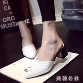 一腳蹬 2019新款一腳蹬中跟粗跟包頭半拖女鞋時尚百搭尖頭拖鞋aj1230『美鞋公社』
