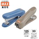【奇奇文具】美克司 MAX 釘書機 HD-88 可訂30張