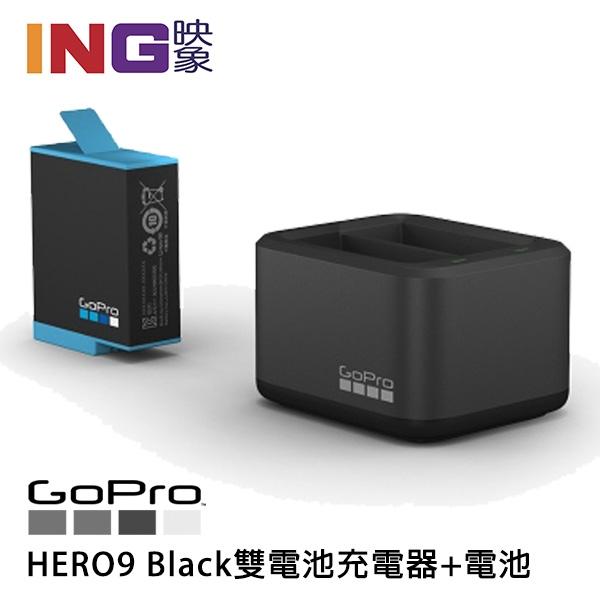 【映象攝影】GoPro HERO9 Black專用雙電池充電器+電池 ADDBD-001-AS 台閔公司貨