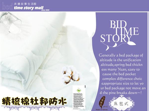 床邊故事 國際認強效防水 精梳棉杜邦保潔墊 雙人加大6尺 加高床包式