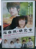 影音 G07 001  DVD 電影~超自然研究會~中山優馬安井謙太郎