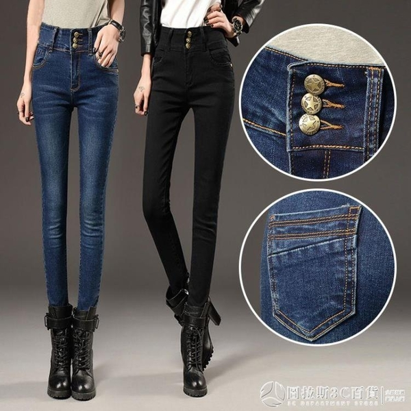 2020春秋季新款加絨牛仔褲女高腰長褲加厚保暖彈力顯瘦小腳鉛筆褲  圖拉斯3C百貨
