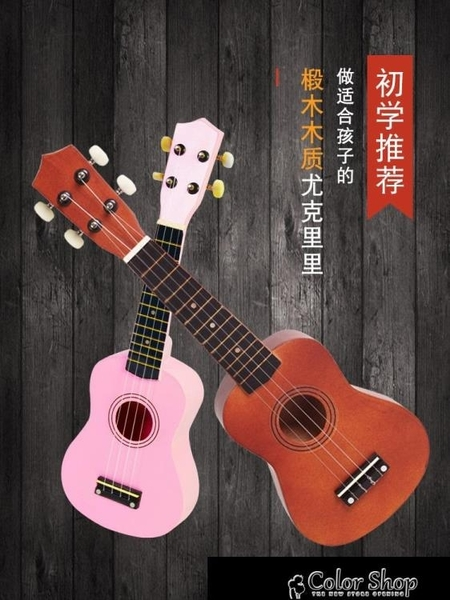 吉他尤克里里樂器初學者男孩音樂兒童仿真木制小吉他女寶寶玩具可彈奏   color shopYYP