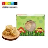 【愛不囉嗦】米香小巧酥 - 郵寄下單區 ( 8入/盒 )