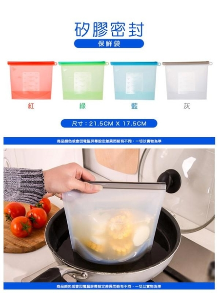 【NF43矽膠密封保鮮袋】矽膠食品自封袋 分類食品收納袋冰箱密封袋 可重覆使用