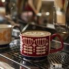 送勺 北歐可疊放陶瓷馬克杯咖啡杯情侶杯早餐杯掛耳杯簡約牛奶杯 3C優購