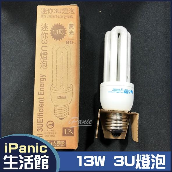 大潤發 迷你3U省電燈泡 13W 黃光 省電燈泡 電燈泡 燈泡