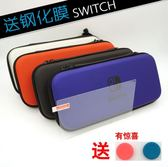 Switch收納包EVA抗震硬包配件夾層NS卡帶盒保護包保護殼鋼化膜