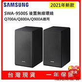 可超取 台灣出貨 三星  SWA-9500S 真無線環繞喇叭 天空聲道
