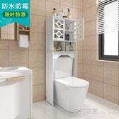 衛生間馬桶置物架抖音同款坐便器浴室馬桶後空隙上方收納置物櫃子 【全館免運】