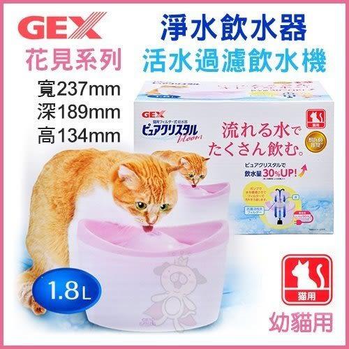 『寵喵樂旗艦店』《日本GEX 全貓用淨水飲水器1.8公升》活水過濾-清淨循環款(含一片濾棉)