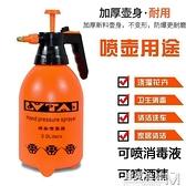 氣壓式噴霧器噴水壺澆水壺灑水壺澆花噴壺消毒加長噴霧瓶加厚