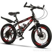 兒童自行車7-8-10-12-15歲男孩女20寸小學生中大童變速山地車 LannaS YTL