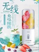 志高榨汁機便攜式家用水果小型充電迷你炸果汁機全自動學生榨汁杯    極有家