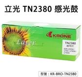 【立光】TN2380 感光鼓 適用L2365DW/L2700D/L2700DW 印表機 KR-BRO-TN2380