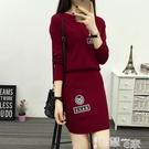 套裝裙 2021秋冬新款韓版M字母修身毛衣包臀套裝針織連身裙兩件套短裙女 【99免運】
