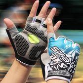 雙十一狂歡自行車手套短指春夏季山地車單車男女款透氣硅膠減震騎行半指手套  易貨居